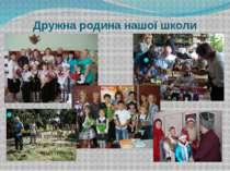 Дружна родина нашої школи