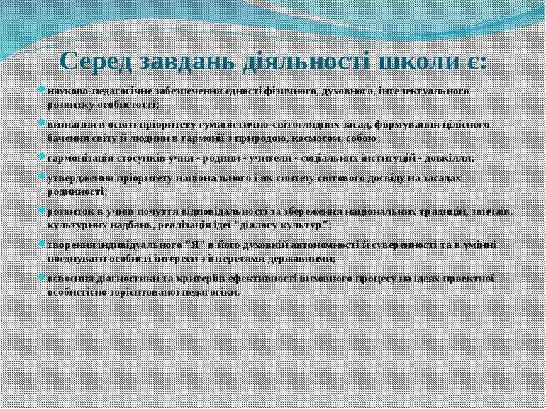 Серед завдань діяльності школи є: науково-педагогічне забезпечення єдності фі...
