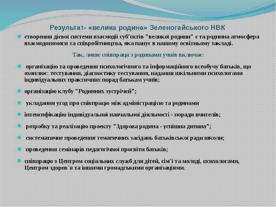 Результат- «велика родина» Зеленогайського НВК створення дієвої системи взає...