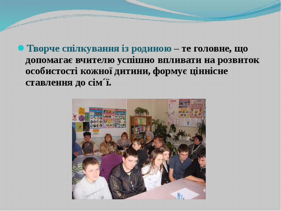 Творче спілкування із родиною – те головне, що допомагає вчителю успішно впли...