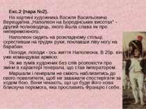 """Екс.2 (пара №2). На картині художника Василя Васильовича Верещагіна """"Наполеон..."""