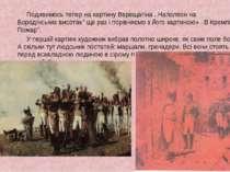 """Подивимось тепер на картину Верещагіна ..Наполеон на Бородінських висотах"""" ще..."""