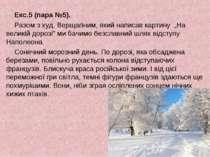 """Екс.5 (пара №5). Разом з худ. Верщагіним, який написав картину """"На великій до..."""