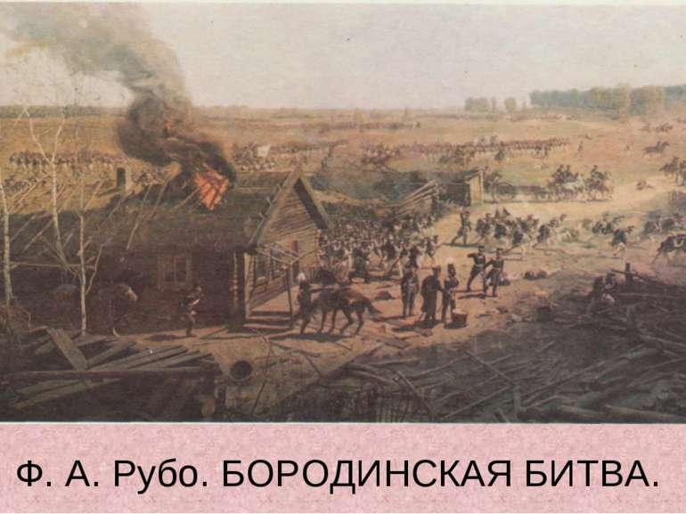 Ф. А. Рубо. БОРОДИНСКАЯ БИТВА.