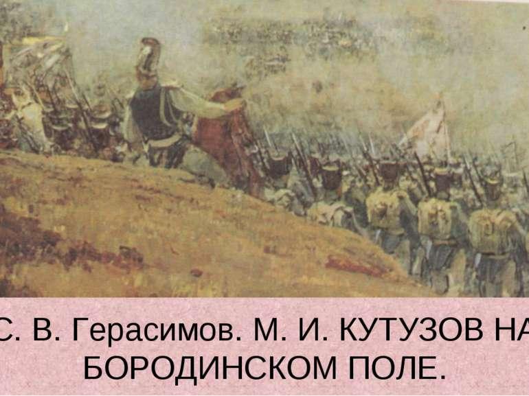 С. В. Герасимов. М. И. КУТУЗОВ НА БОРОДИНСКОМ ПОЛЕ.