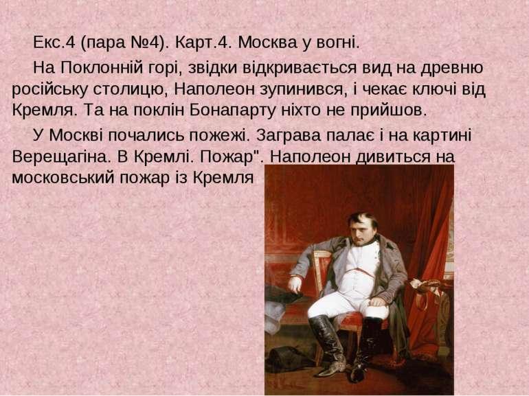 Екс.4 (пара №4). Карт.4. Москва у вогні. На Поклонній горі, звідки відкриваєт...