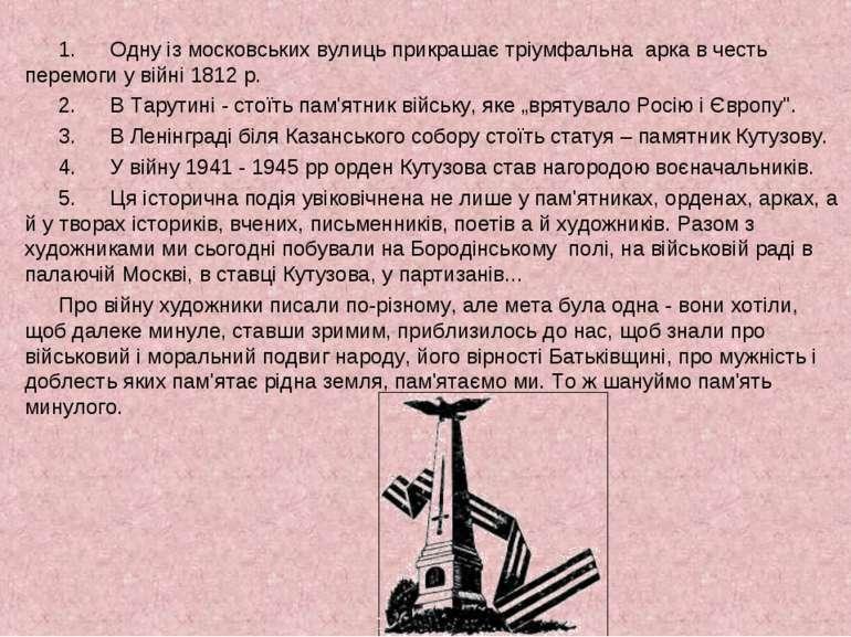 1. Одну із московських вулиць прикрашає тріумфальна арка в честь перемоги у в...