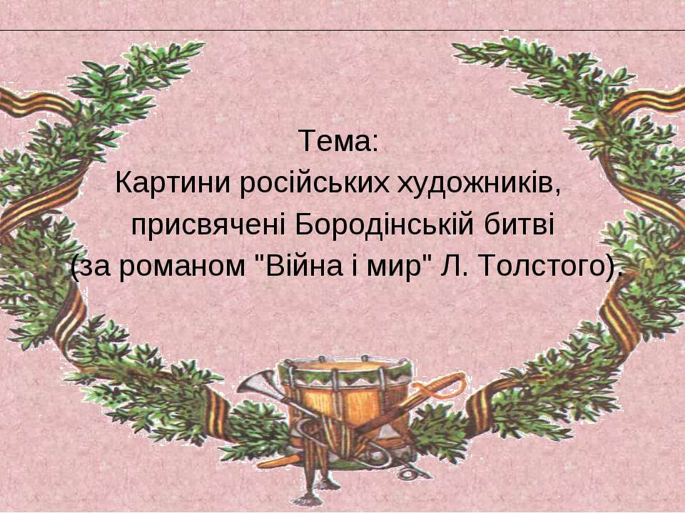 Тема: Картини російських художників, присвячені Бородінській битві (за романо...