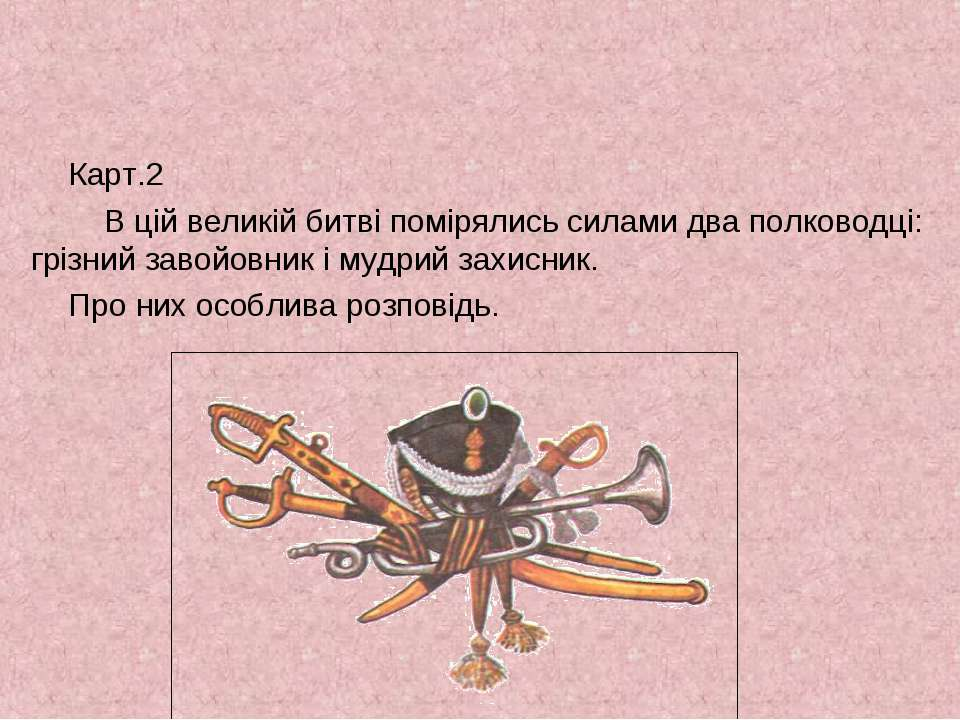 Карт.2 В цій великій битві помірялись силами два полководці: грізний завойовн...