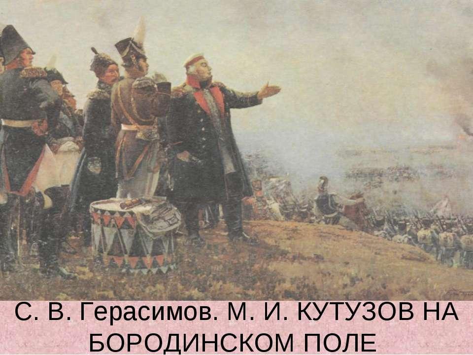 С. В. Герасимов. М. И. КУТУЗОВ НА БОРОДИНСКОМ ПОЛЕ