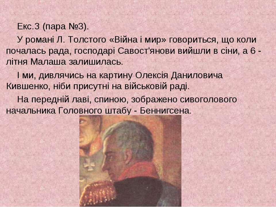 Екс.З (пара №3). У романі Л. Толстого «Війна і мир» говориться, що коли почал...