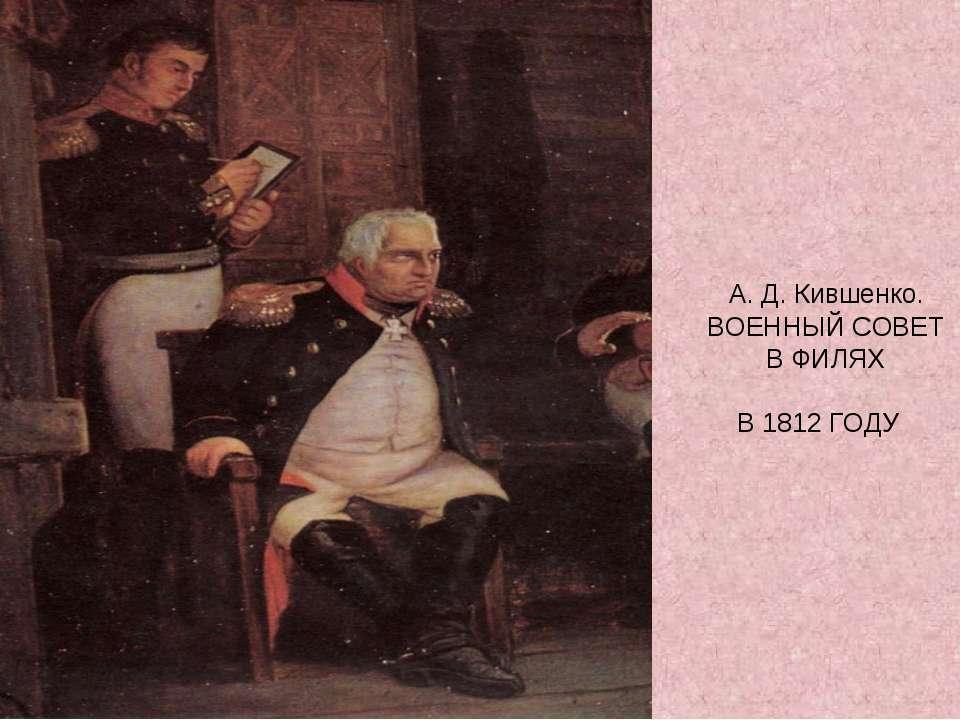 А. Д. Кившенко. ВОЕННЫЙ СОВЕТ В ФИЛЯХ В 1812 ГОДУ