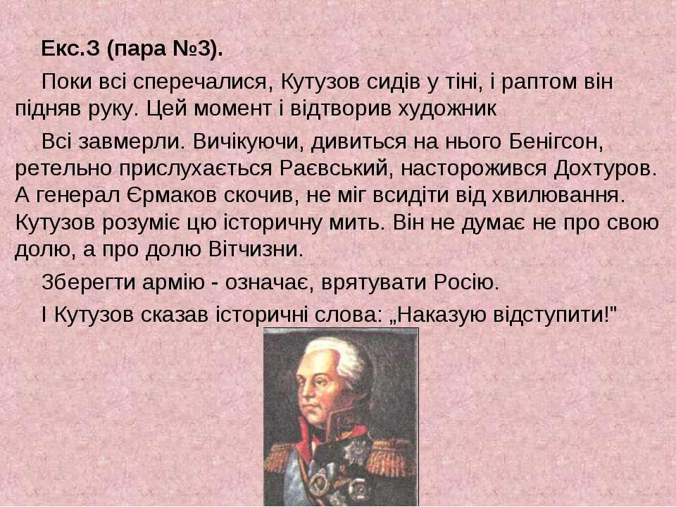 Екс.З (пара №3). Поки всі сперечалися, Кутузов сидів у тіні, і раптом він під...