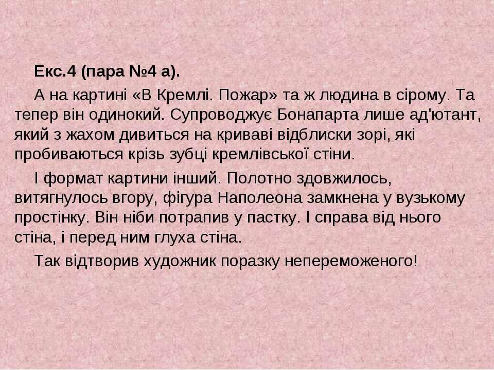 Екс.4 (пара №4 а). А на картині «В Кремлі. Пожар» та ж людина в сірому. Та те...