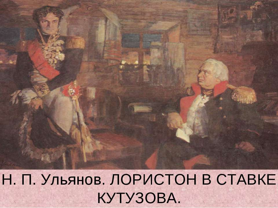 Н. П. Ульянов. ЛОРИСТОН В СТАВКЕ КУТУЗОВА.