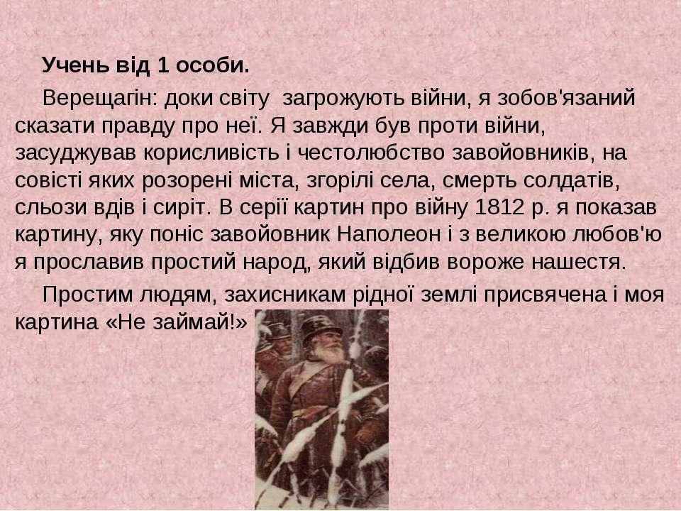 Учень від 1 особи. Верещагін: доки світу загрожують війни, я зобов'язаний ска...