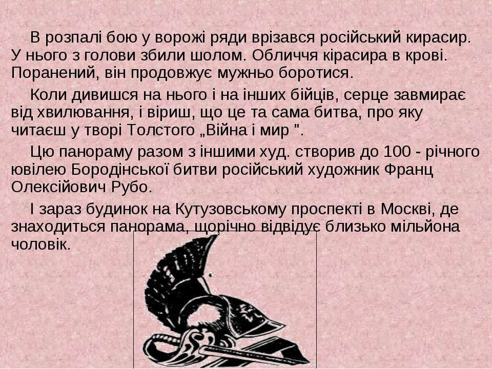 В розпалі бою у ворожі ряди врізався російський кирасир. У нього з голови зби...