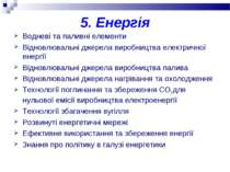 5. Енергія Водневі та паливні елементи Відновлювальні джерела виробництва еле...