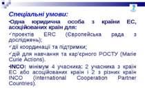 Спеціальні умови: Одна юридична особа з країни ЕС, асоційованих країн для: пр...