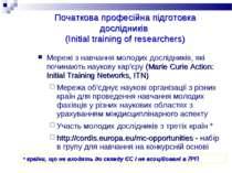 Мережі з навчання молодих дослідників, які починають наукову кар'єру (Marie C...