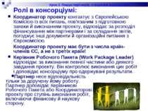 Ролі в консорціумі: Координатор проекту контактує з Європейською Комісією із ...