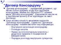 """""""Договір Консорціуму """" """"Договір консорціуму"""" – юридичний документ, що являє с..."""