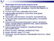 Приклади контрольних результатів: Звіти, меморандуми, методичні вказівки (дов...