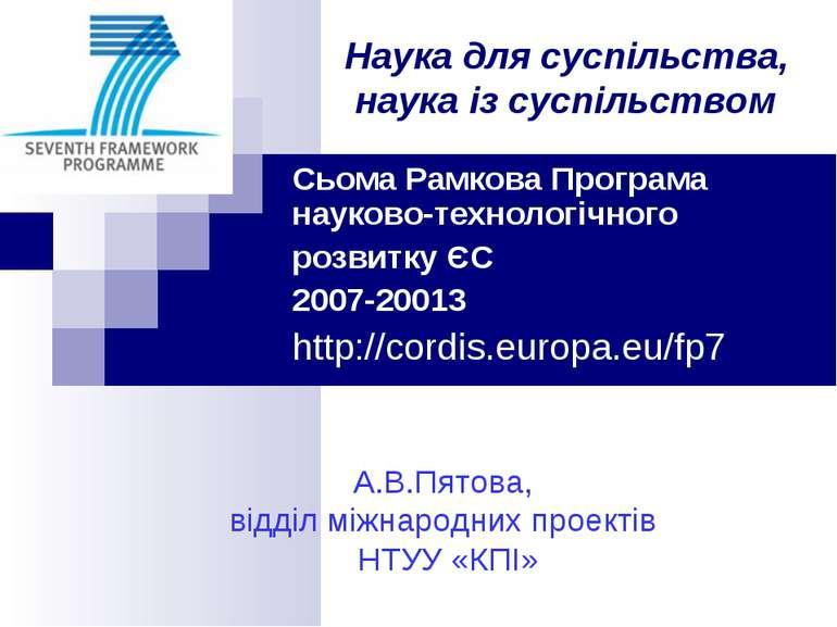 А.В.Пятова, відділ міжнародних проектів НТУУ «КПІ» Сьома Рамкова Програма нау...