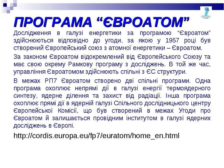 """ПРОГРАМА """"ЄВРОАТОМ"""" Дослідження в галузі енергетики за програмою """"Євроатом"""" з..."""