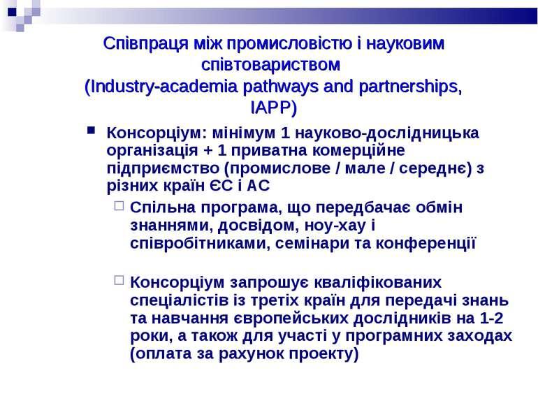 Консорціум: мінімум 1 науково-дослідницька організація + 1 приватна комерційн...