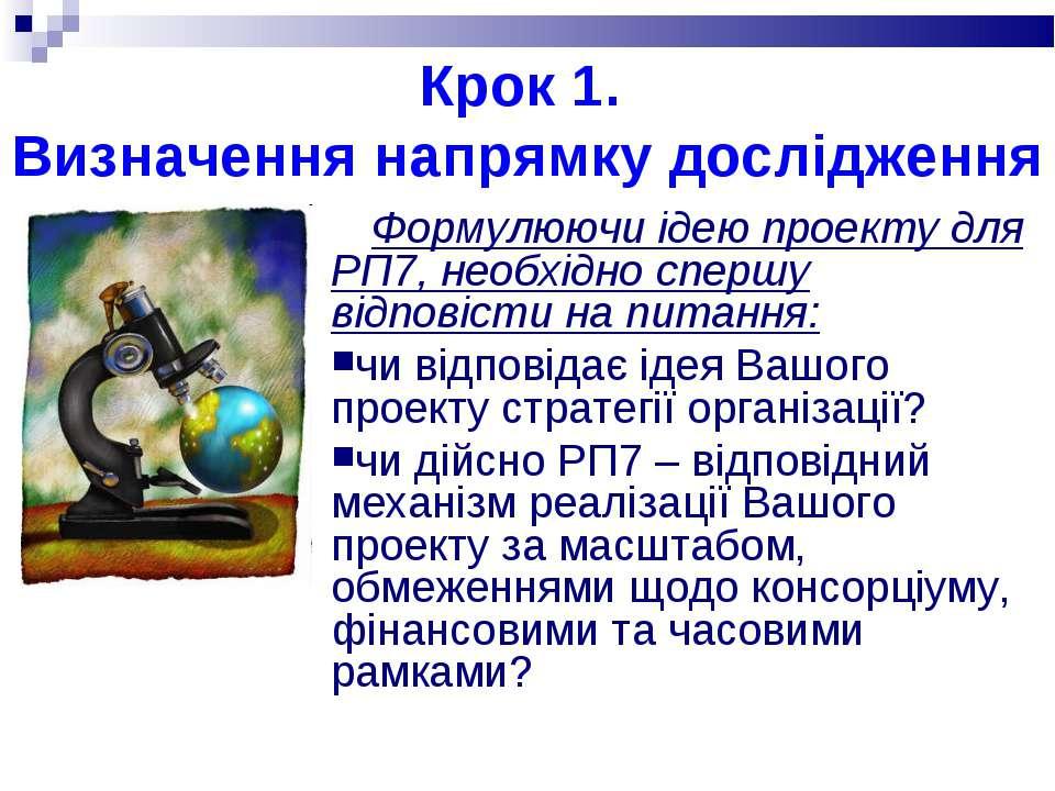 Крок 1. Визначення напрямку дослідження Формулюючи ідею проекту для РП7, необ...