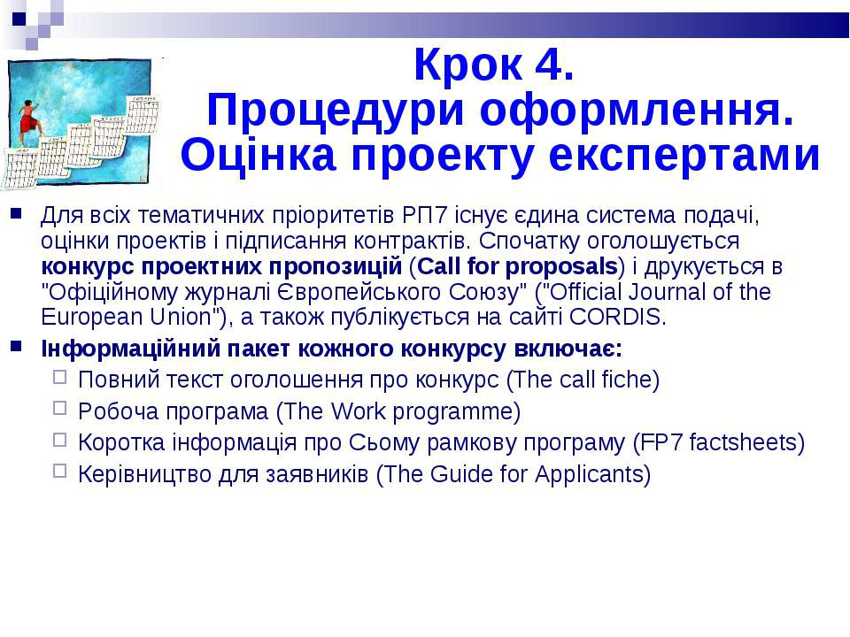 Крок 4. Процедури оформлення. Оцінка проекту експертами Для всіх тематичних п...