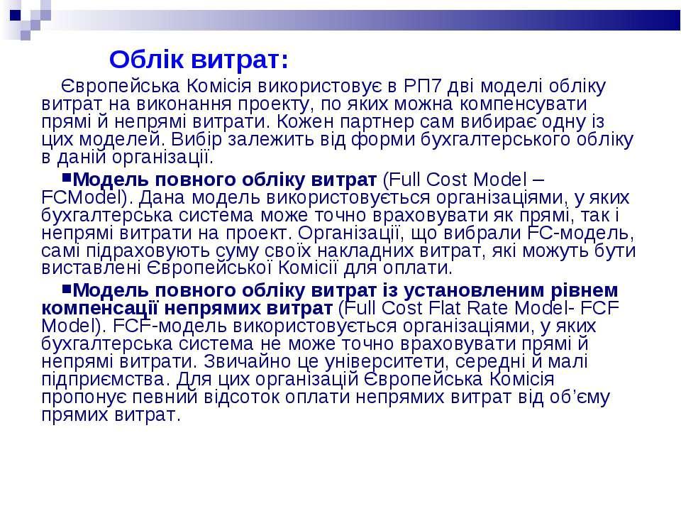 Облік витрат: Європейська Комісія використовує в РП7 дві моделі обліку витрат...