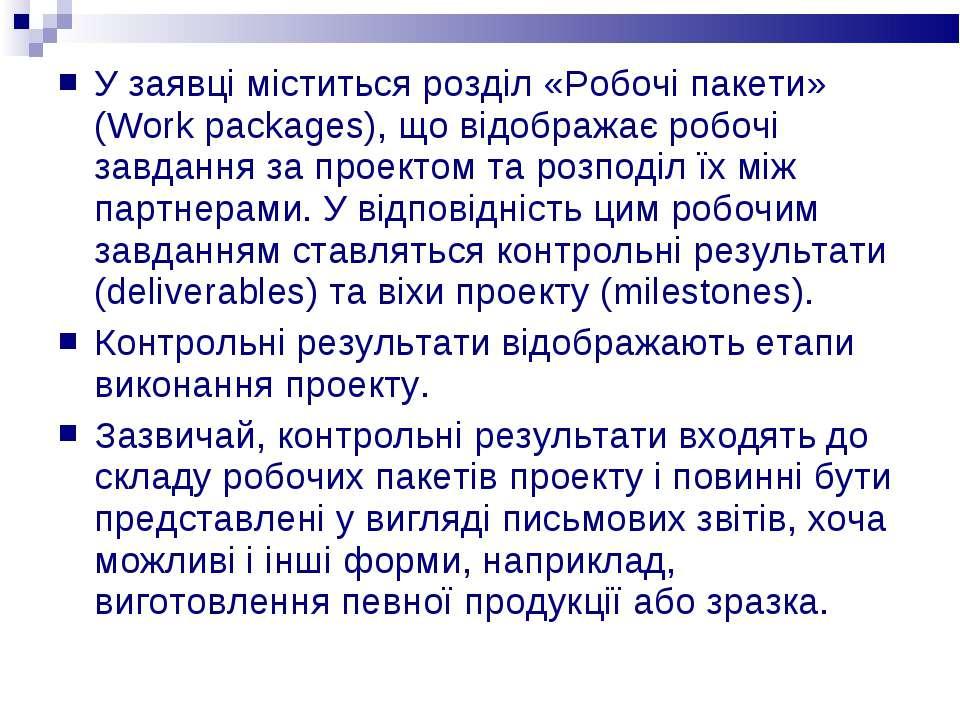У заявці міститься розділ «Робочі пакети» (Work packages), що відображає робо...