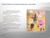 Вікові особливості спілкування дошкільника з однолітками Досвід перших віднос...