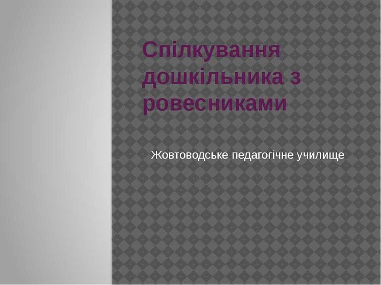 Спілкування дошкільника з ровесниками Жовтоводське педагогічне училище