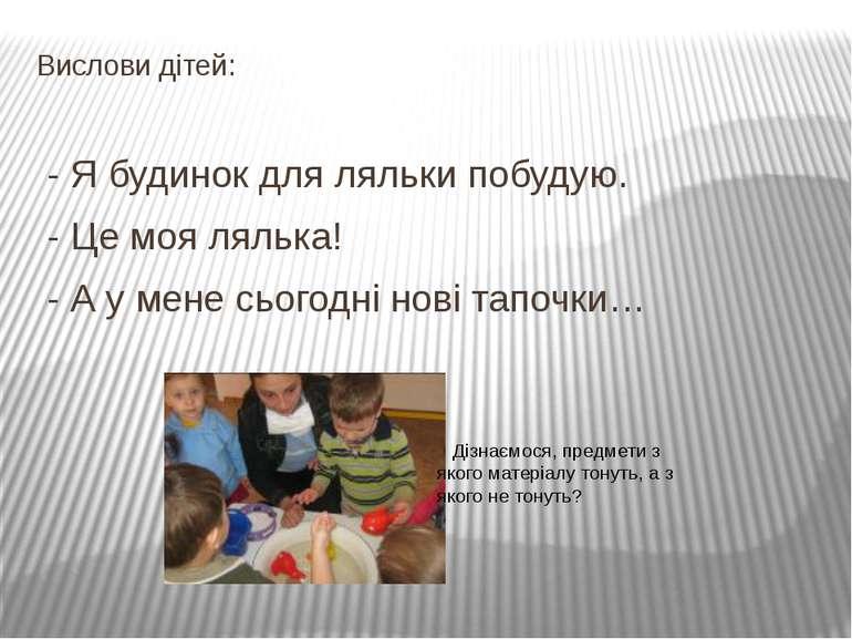 Вислови дітей: - Я будинок для ляльки побудую. - Це моя лялька! - А у мене сь...