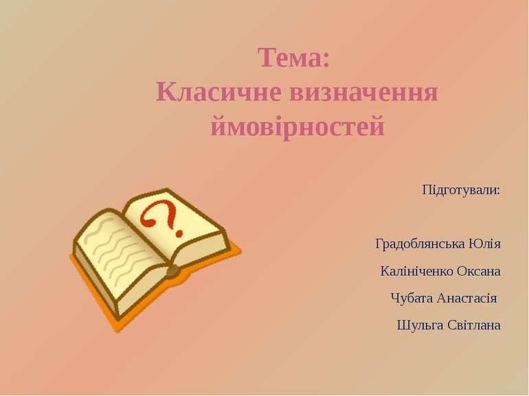 Тема: Класичне визначення ймовірностей Підготували: Градоблянська Юлія Каліні...