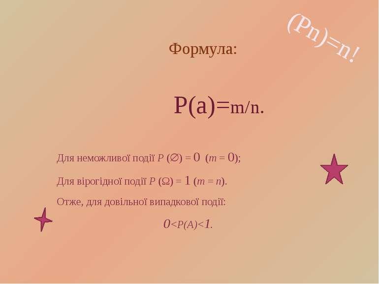 Формула: P(a)=m/n. Для неможливої події Р ( ) = 0 (m = 0); Для вірогідної под...