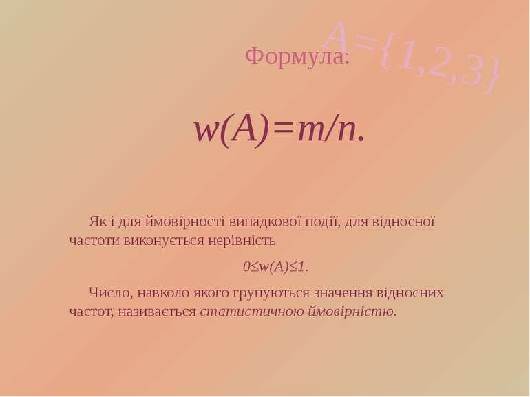 Формула: Як і для ймовірності випадкової події, для відносної частоти виконує...