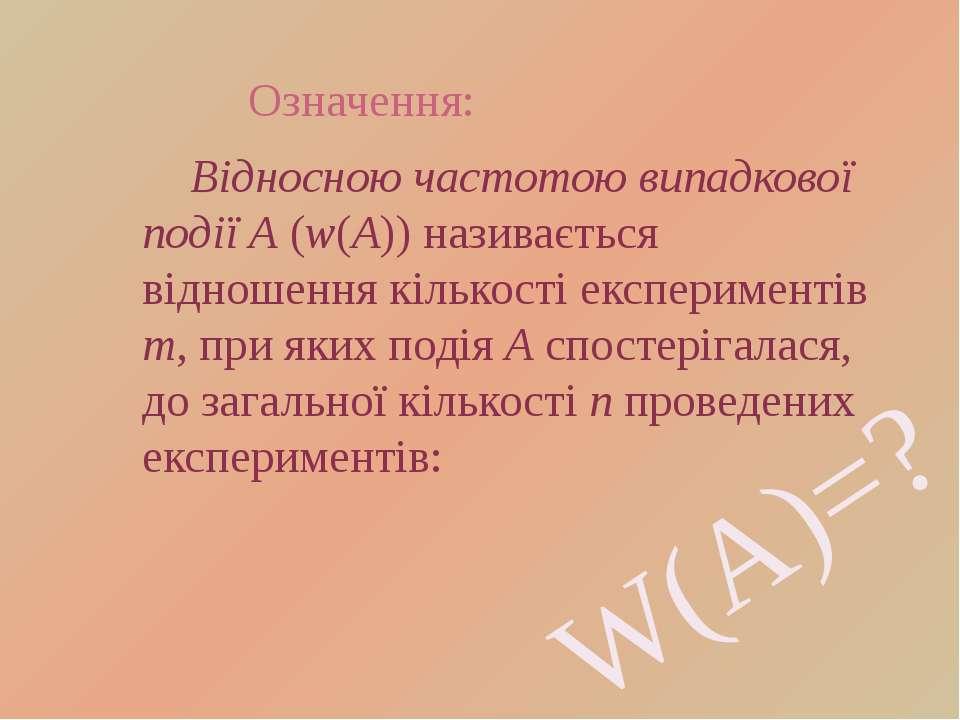 Означення: Відносною частотою випадкової події А (w(A)) називається відношенн...