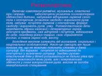 Ритмопластика Включає комплексні ритмічні, музикальні, пластичні ігри і вправ...