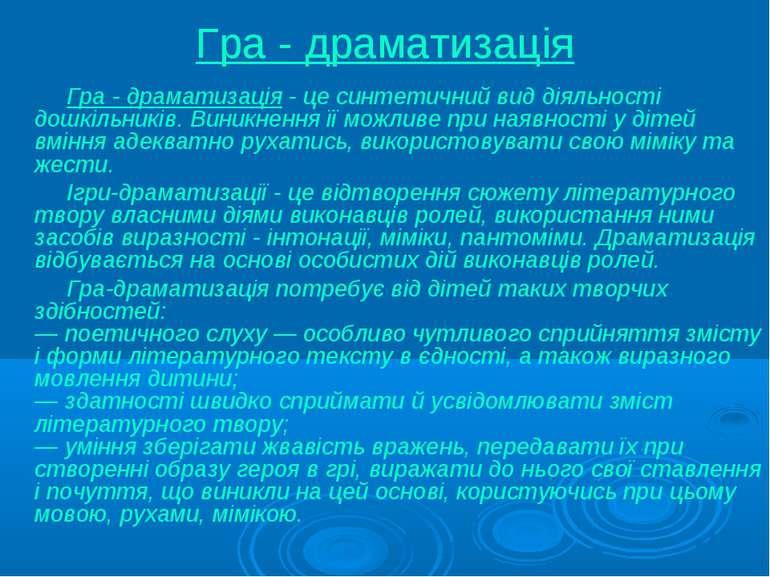 Гра - драматизація Гра - драматизація - це синтетичний вид діяльності дошкіль...