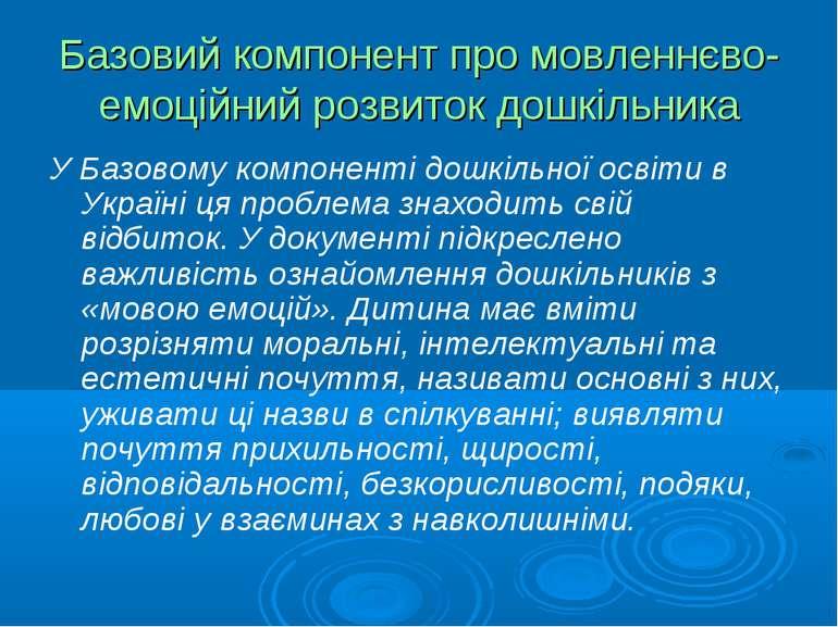 Базовий компонент про мовленнєво-емоційний розвиток дошкільника У Базовому ко...