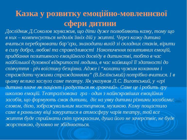 Казка у розвитку емоційно-мовленнєвої сфери дитини Дослідник Д.Соколов зауваж...