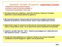 Зміст Органічні сполуки об′єднують характерні ознаки, обумовлені елементарним...