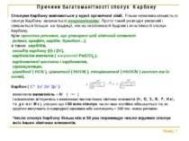 Причини багатоманітності сполук Карбону Сполуки Карбону вивчаються у курсі ор...
