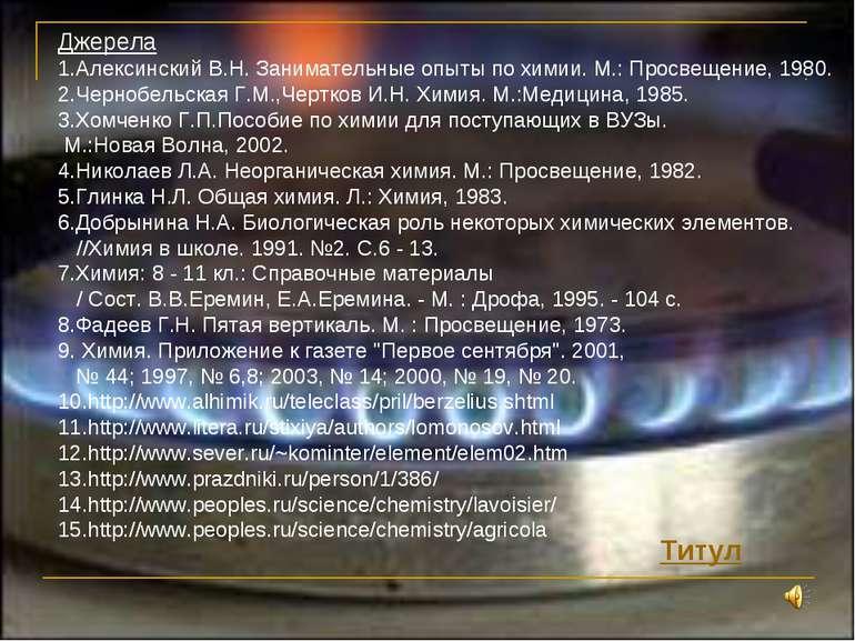Титул Джерела 1.Алексинский В.Н. Занимательные опыты по химии. М.: Просвещени...