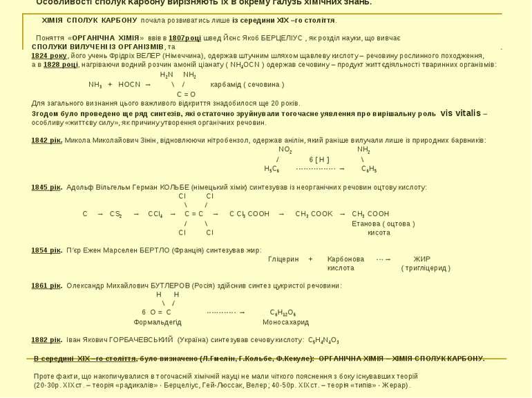 Особливості сполук Карбону вирізняють їх в окрему галузь хімічних знань. ХІМІ...