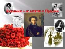 Кохання + життя = Пушкін